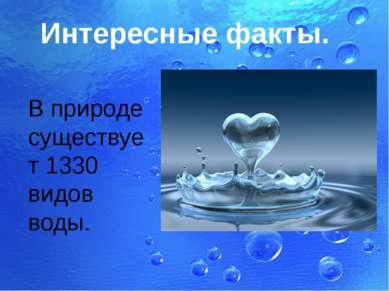 Интересные факты. В природе существует 1330 видов воды.