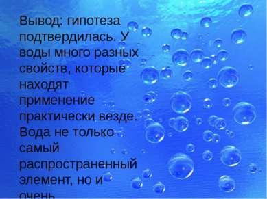 Вывод: гипотеза подтвердилась. У воды много разных свойств, которые находят п...