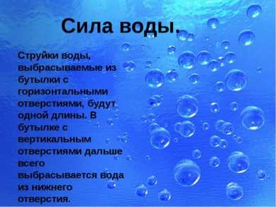 Сила воды. Струйки воды, выбрасываемые из бутылки с горизонтальными отверстия...
