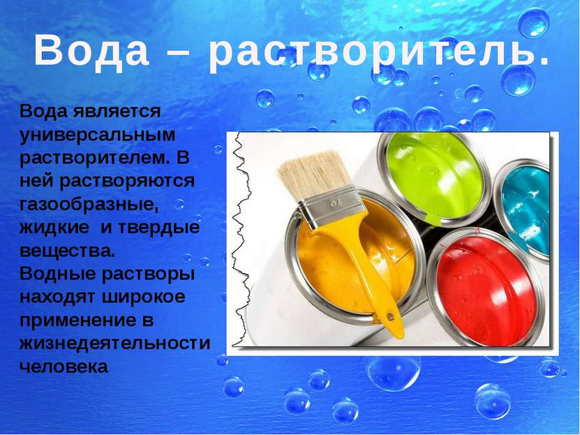Вода – растворитель. Вода является универсальным растворителем. В ней раствор...