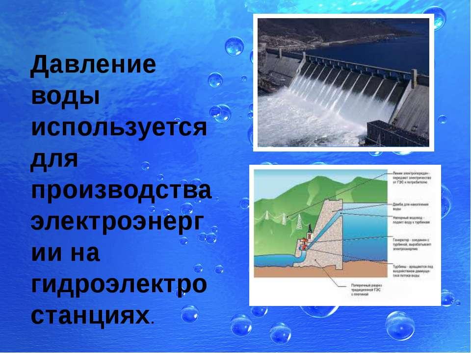 Давление воды используется для производства электроэнергии на гидроэлектроста...