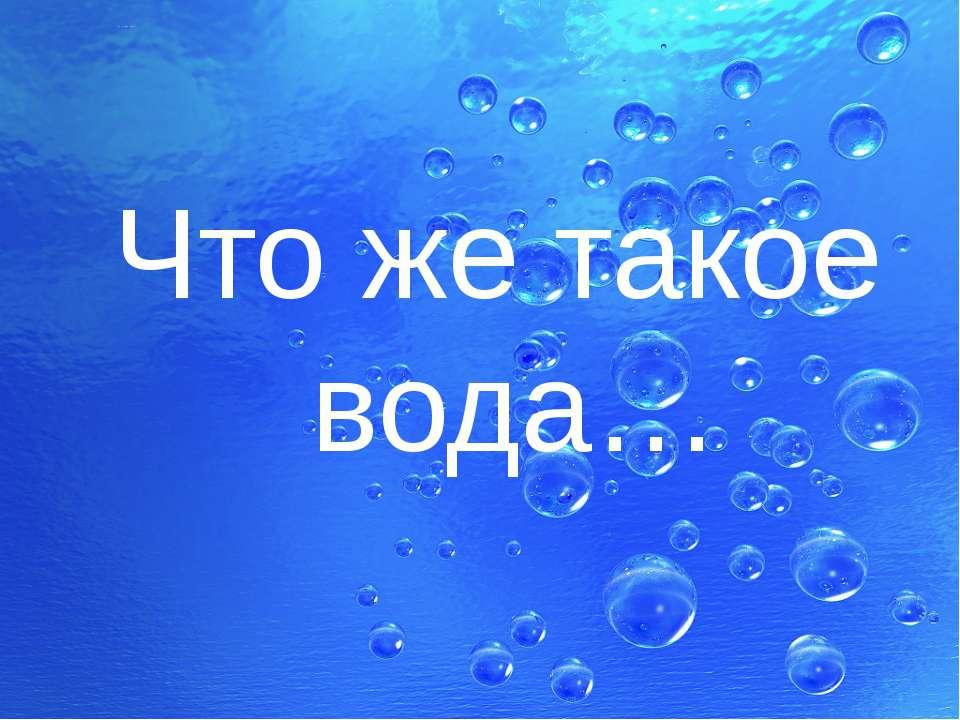 Что же такое вода…