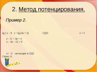 2. Метод потенцирования. Пример 2.