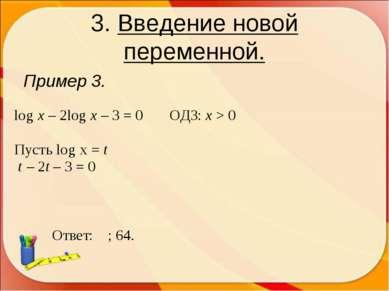 3. Введение новой переменной. Пример 3.