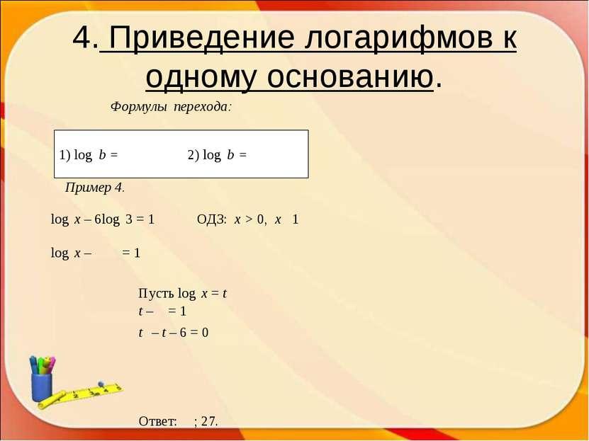 4. Приведение логарифмов к одному основанию.