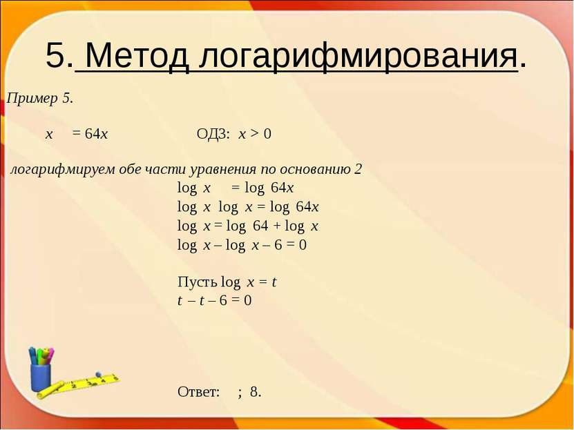 5. Метод логарифмирования.