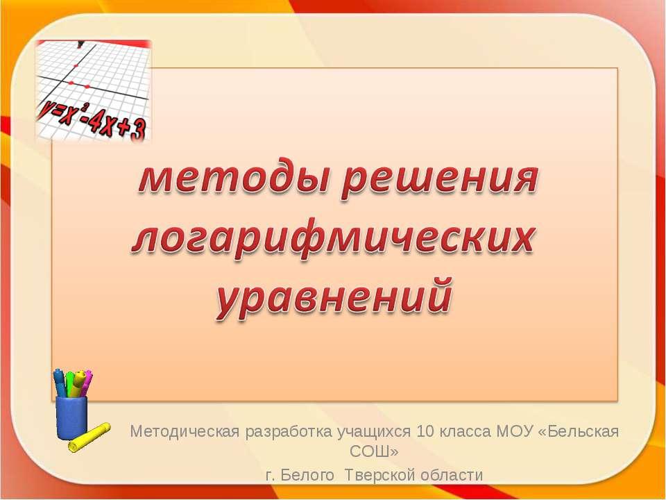 Методическая разработка учащихся 10 класса МОУ «Бельская СОШ» г. Белого Тверс...