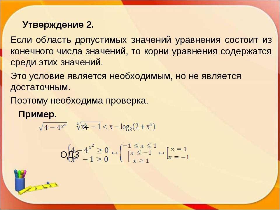 Утверждение 2. Если область допустимых значений уравнения состоит из конечног...