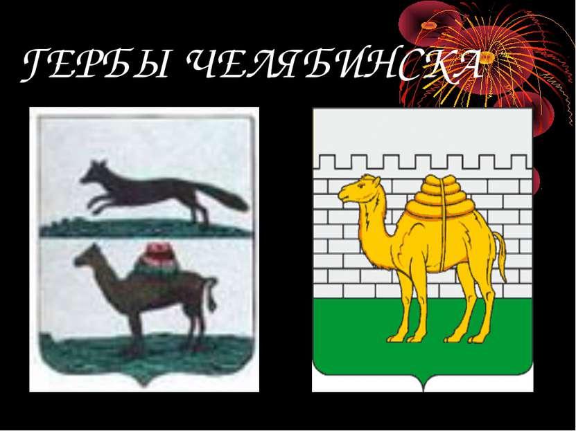 ГЕРБЫ ЧЕЛЯБИНСКА