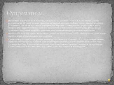 Направление в авангардистском искусстве, основанное в 1-й половине 1910-х гг....