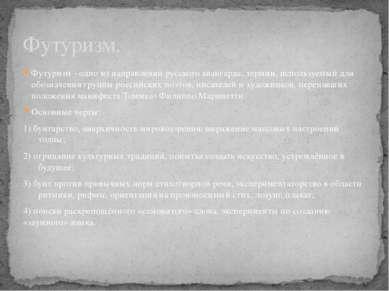 Футуризм - одно из направлений русского авангарда; термин, используемый для о...