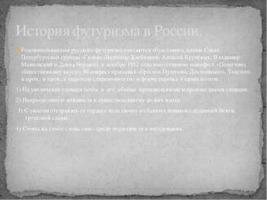 Родоначальниками русского футуризма считаются «будетляне», члены Санкт-Петерб...