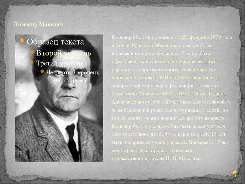 Казимир Малевич родился 11(23) февраля 1879 года в Киеве. Родители Малевича и...
