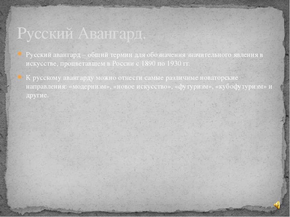 Русский авангард – общий термин для обозначения значительного явления в искус...
