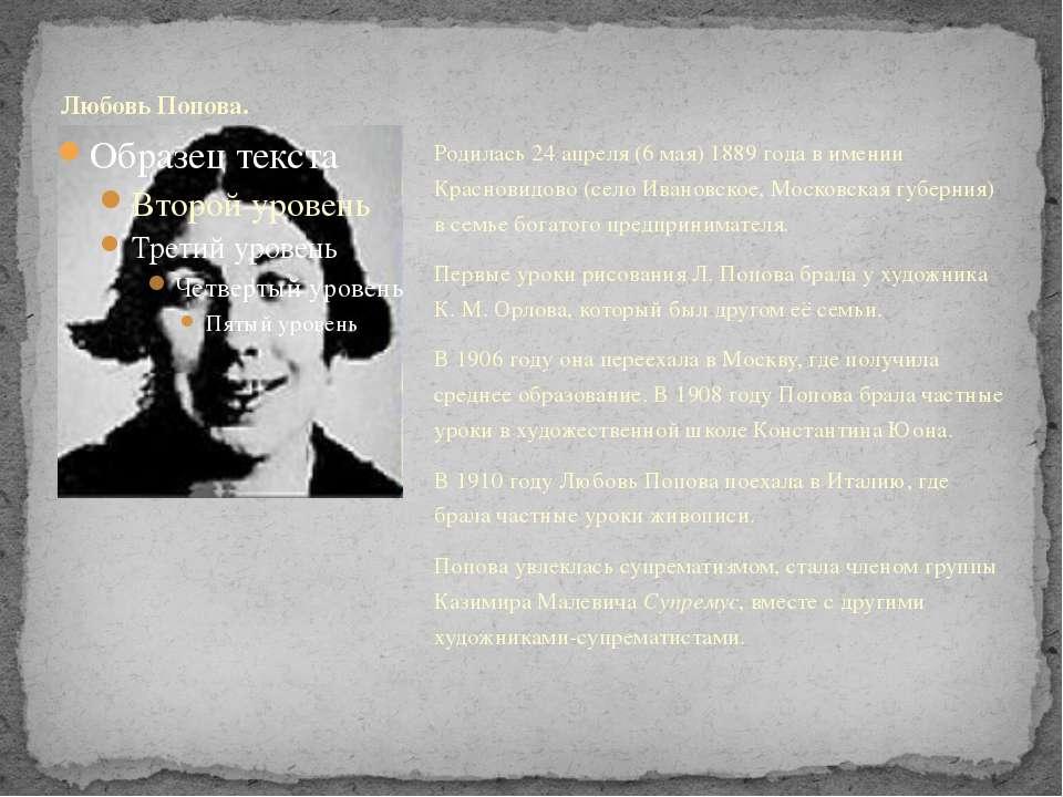 Родилась 24 апреля (6 мая) 1889 года в имении Красновидово (село Ивановское, ...