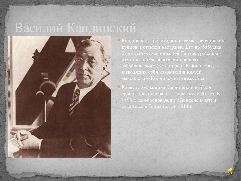 Кандинский происходил из семьи нерчинских купцов, потомков каторжан. Его праб...