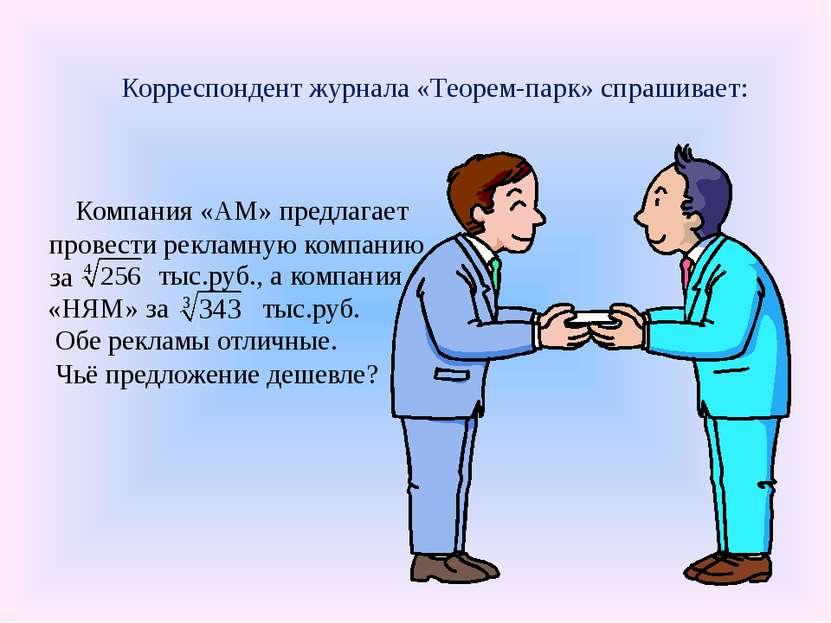 Корреспондент журнала «Теорем-парк» спрашивает: Компания «АМ» предлагает пров...