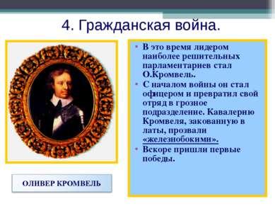 4. Гражданская война. В это время лидером наиболее решительных парламентариев...