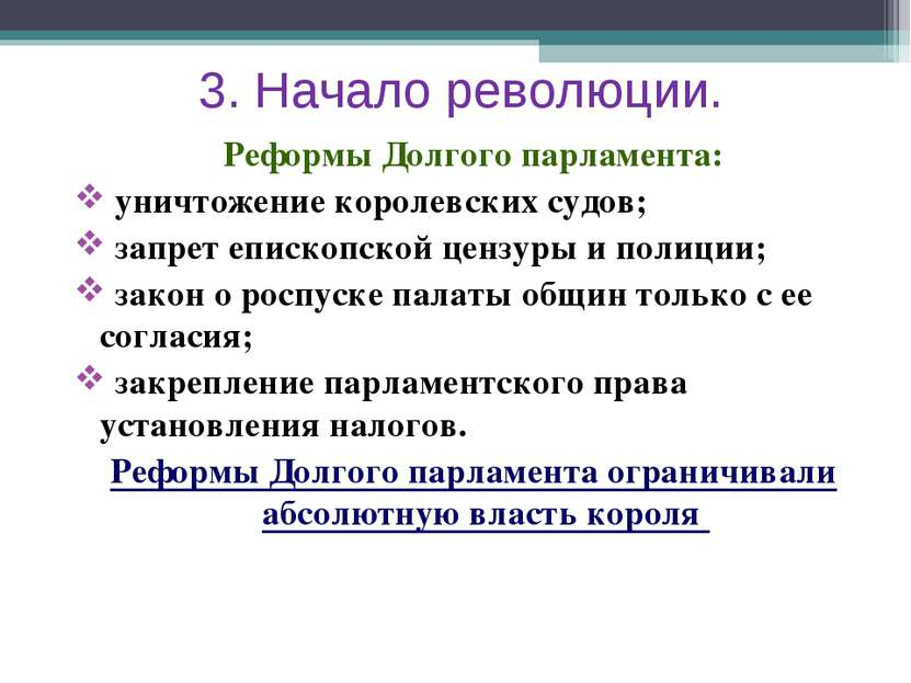 3. Начало революции. Реформы Долгого парламента: уничтожение королевских судо...