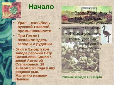 Начало Урал – колыбель русской тяжелой промышленности При Петре I возникли зд...