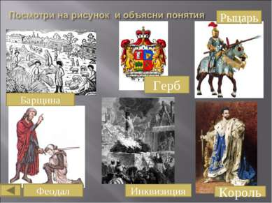 Барщина Герб Рыцарь Феодал Инквизиция Король
