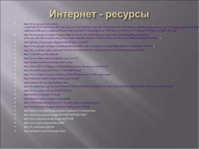 http://www.google.ru/search?q=%D0%B7%D0%B0%D0%BE%D0%BA%20%D1%80%D1%8B%D1%86%D...