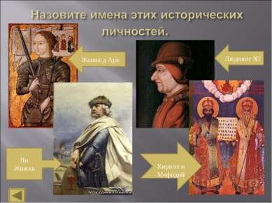 Жанна д Арк Ян Жижка Людовиг XI Кирилл и Мефодий