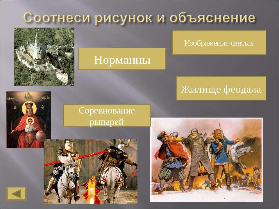 Изображение святых Норманны Соревнование рыцарей Жилище феодала