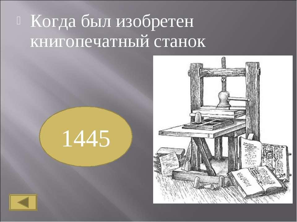 Когда был изобретен книгопечатный станок 1445