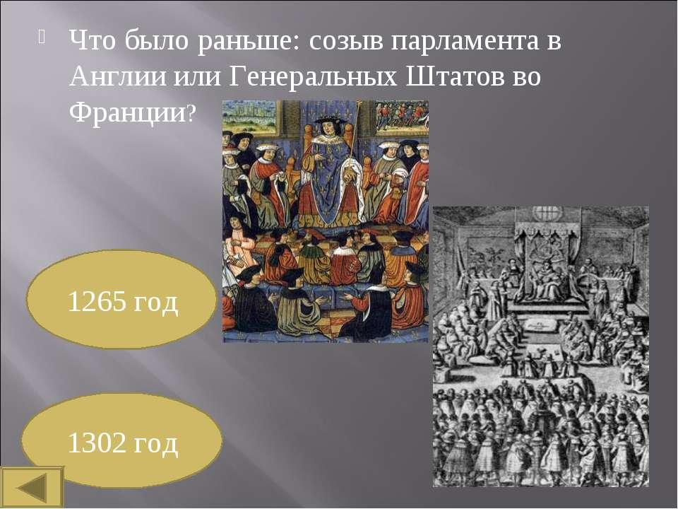 Что было раньше: созыв парламента в Англии или Генеральных Штатов во Франции?...
