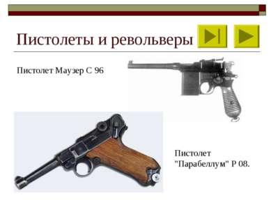 """Пистолеты и револьверы Пистолет Маузер С 96 Пистолет """"Парабеллум"""" Р 08."""