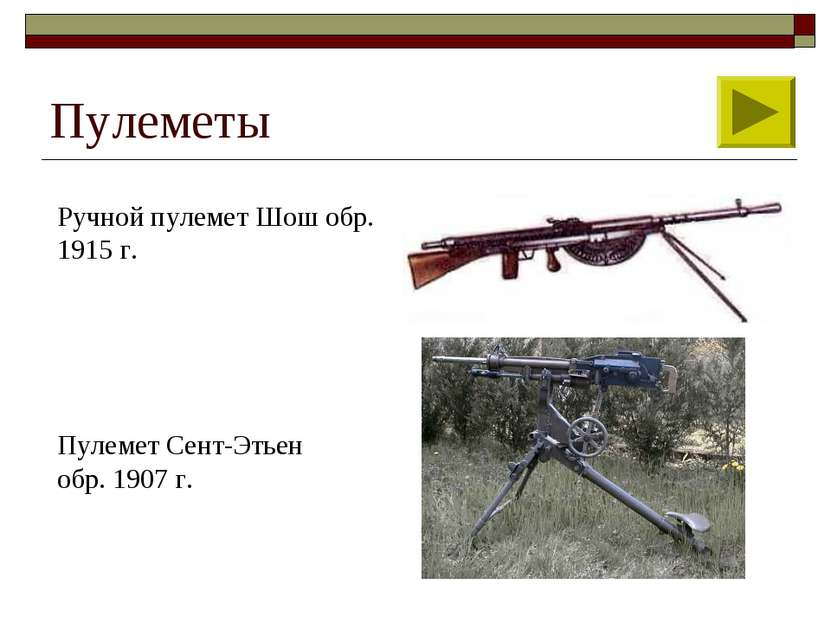 Пулеметы Ручной пулемет Шош обр. 1915 г. Пулемет Сент-Этьен обр. 1907 г.