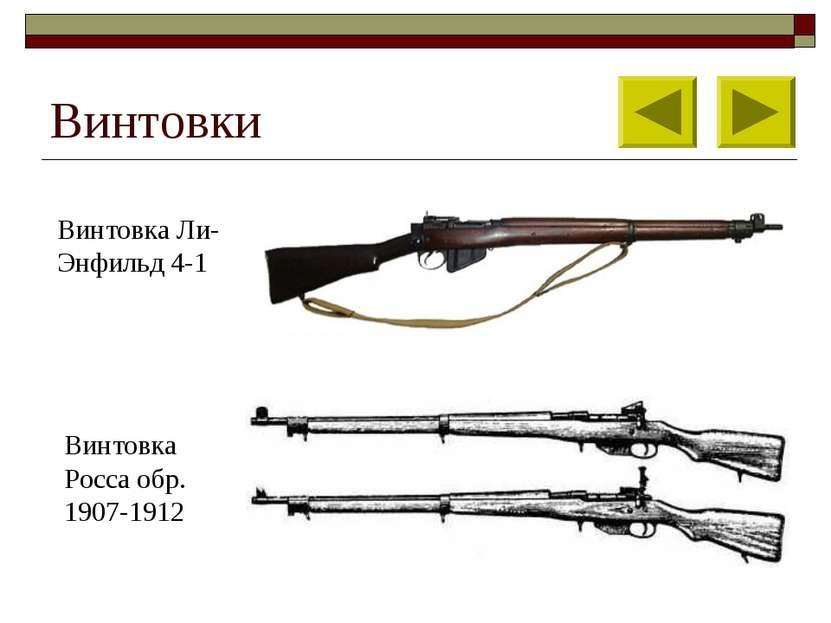 Винтовки Винтовка Ли-Энфильд 4-1 Винтовка Росса обр. 1907-1912