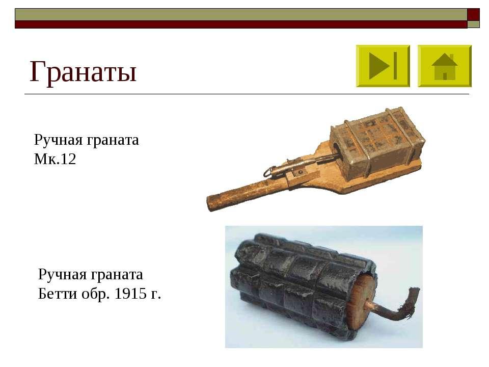 Гранаты Ручная граната Мк.12 Ручная граната Бетти обр. 1915 г.