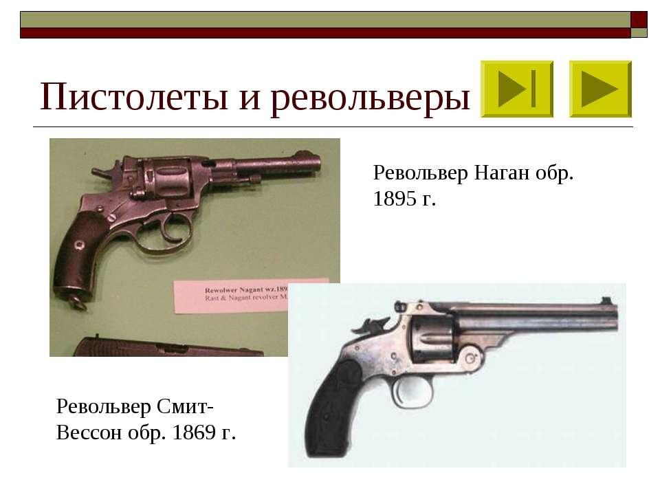 Пистолеты и револьверы Револьвер Наган обр. 1895 г. Револьвер Смит-Вессон обр...