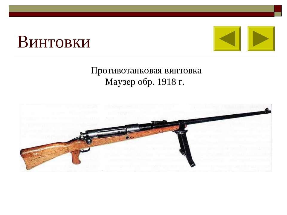 Винтовки Противотанковая винтовка Маузер обр. 1918 г.