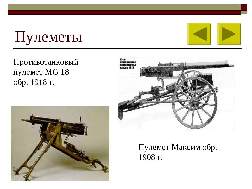 Пулеметы Противотанковый пулемет MG 18 обр. 1918 г. Пулемет Максим обр. 1908 г.