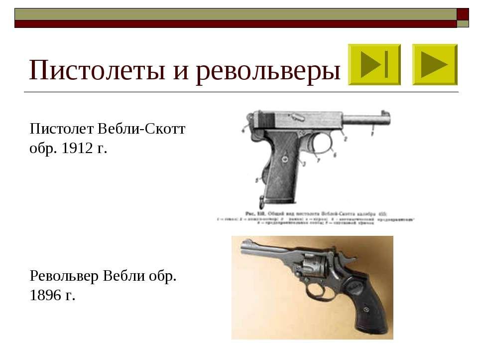 Пистолеты и револьверы Пистолет Вебли-Скотт обр. 1912 г. Револьвер Вебли обр....