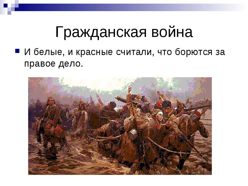 Гражданская война И белые, и красные считали, что борются за правое дело.