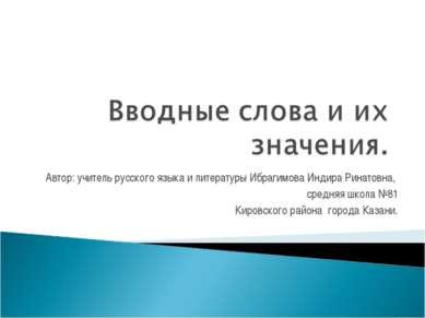 Автор: учитель русского языка и литературы Ибрагимова Индира Ринатовна, средн...