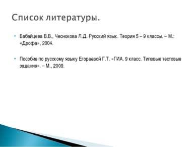 Бабайцева В.В., Чеснокова Л.Д. Русский язык. Теория 5 – 9 классы. – М.: «Дроф...