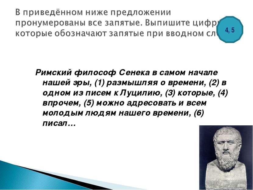 Римский философ Сенека в самом начале нашей эры, (1) размышляя о времени, (2)...