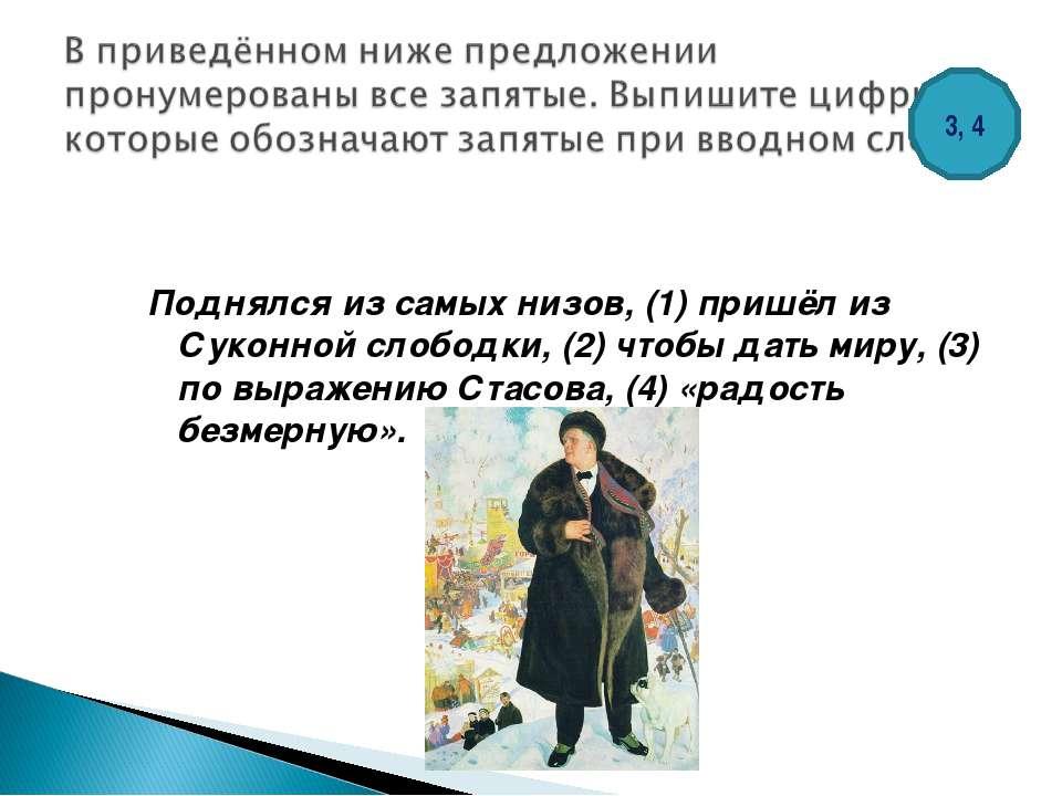 Поднялся из самых низов, (1) пришёл из Суконной слободки, (2) чтобы дать миру...