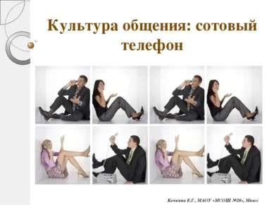 Культура общения: сотовый телефон Кочкина Е.Г., МАОУ «МСОШ №20», Миасс