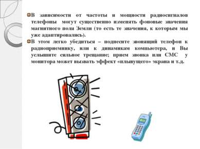 В зависимости от частоты и мощности радиосигналов телефоны могут существенно ...