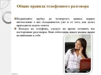 Общие правила телефонного разговора Поднимайте трубку до четвертого звонка: п...