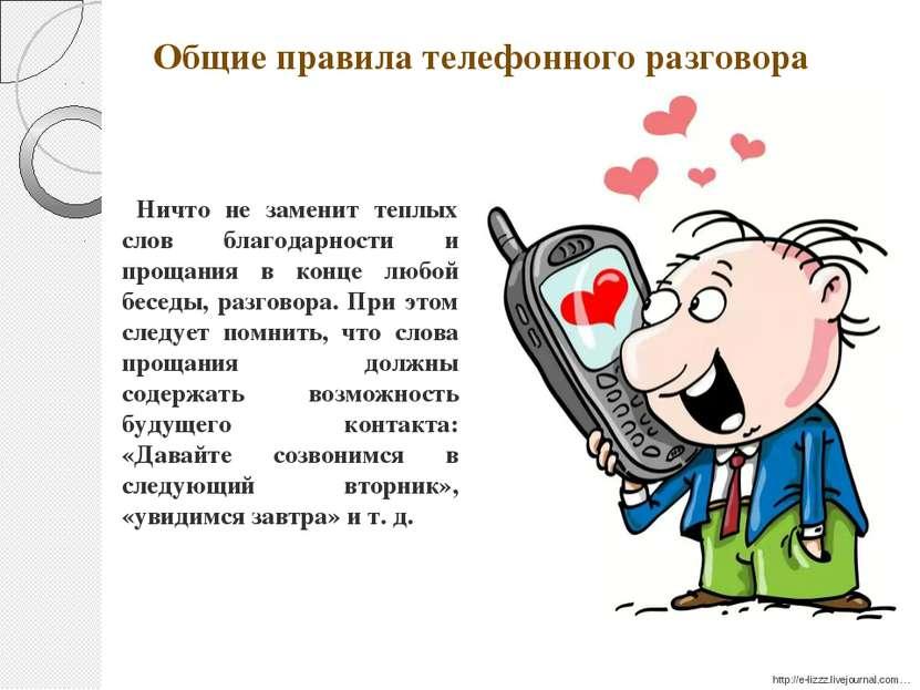 Общие правила телефонного разговора Ничто не заменит теплых слов благодарност...