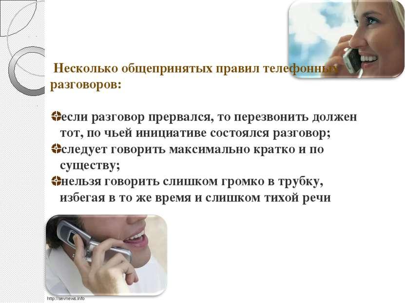 Несколько общепринятых правил телефонных разговоров: если разговор прервался,...