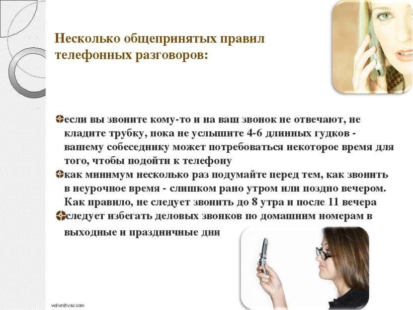 Несколько общепринятых правил телефонных разговоров: если вы звоните кому-то ...