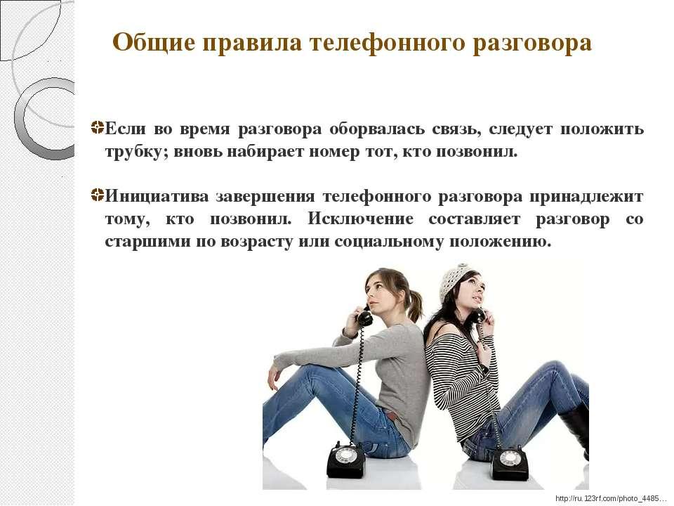 Общие правила телефонного разговора Если во время разговора оборвалась связь,...